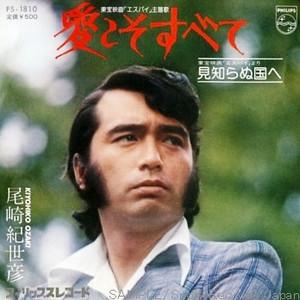 追悼】別れの夜明け~尾崎紀世彦...
